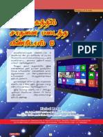 Computer Ulagam December 2012