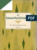 Sarwartha Chintamani