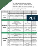 2η ΔΙΟΡΘ- ΤΕΛΙΚΗ ΕΞΕΤΑΣΤΙΚΗ ΙΑΝΟΥΑΡΙΟΥ 2013 (ΑΚΑΔ ΕΤΟΣ 2012-13) ΣΧΟΛΗ ΔΦΠ (1)