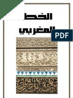 الخط المغربي