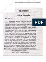 Viman Shastra Few of the 344 ORIGINAL SANSKRUT PAGES by Rishi Bhargava.pdf