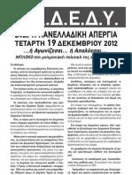 Α.Δ.Ε.Δ.Υ.-ΑΝΑΚΟΙΝΩΣΗ 24ΩΡΗΣ ΑΠΕΡΓΙΑΣ A-M (19-12-2012)