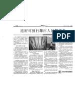 (信報)港府可發行離岸人民幣債券