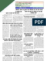 Salamevatan_213(15 june 12) 12.pdf