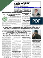 Salamevatan_207(15 Mar. 12)_208(1 April. 12)_209(15 April.pdf