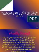 حقوق الزوجة.pdf