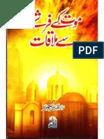 Maut Kay Farishtay Sey Mulaqaat