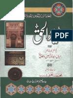 Mayaar Ul Haq