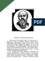 Беседы с Сократом и Платоном