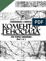 Enciklopediski i politicki komentar Genosida-Prva cetnicka enciklopedija knj1 sv1 Vukasin Perovic