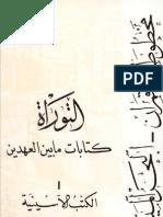 مخطوطات قمران - البحر الميت