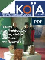 Σεκόϊα - Τεύχος 29