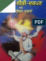 Chanakya Rajneeti Atey Hor Jeevan Jugtaan
