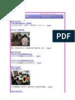 201212淨心電子報