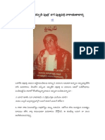 Articles on Puttaparthi Narayanacharyulu పుట్టపర్తి నారాయణాచార్యులపై వ్యాసాలు (అంతర్జాలం నుంచి సంకలనం)