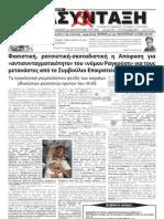 Ανασύνταξη, αρ.φύλ. 381 (1-31/12/2012 B)