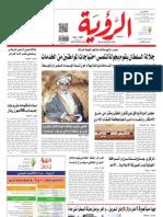 Alroya Newspaper 20-12-2012
