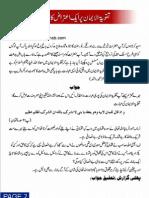 Taqwiya tul Iman per Ayk aytraz ka jawab by Maulana Sajid Khan Naqshbandi [DB]