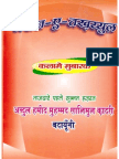 Meraaj e Takhaiyul (Hindi)