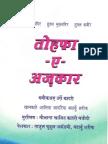 Tohfa e Azkaar (Hindi)