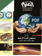 مجلة العلوم