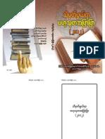 General Knowledge Book- 2012 (Burmese Version)