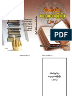 General Knowledge Book- 2012 (Burmese Version)