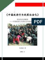 Mafiarization of the Chinese Government