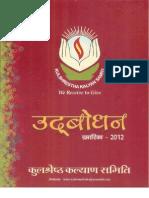 Udbhodhan 2012