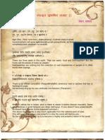 Sanskrit subhashit collection