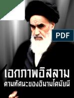 เอกภาพอิสลามตามทัศนะของอิมามโคมัยนี
