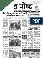 Madhesh Post 2069-09-06