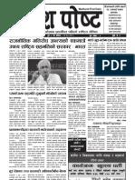 Madhesh Post 2069-09-07