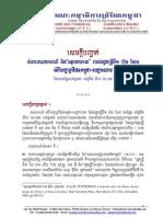 CFC, Communiqué, Observations sur Rapport HS 09Août2012 sur Frontières KH-VN, 10dec2012, Kh.pdf