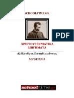 Xristougenniatika-Diigimata Papadiamantis Www.schootlime.gr