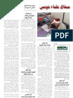 ميثاق علماء تونس