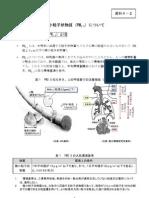 微小粒子状物質(PM 2.5 )について