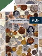 catalogo de monedas rusas de 1700-1800