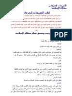 كتاب التعريفات لعبدالقاهر الجرجاني