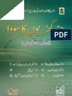 Chand Ghariyun Ka Soda