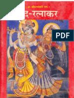 Padratnakar - Hanuman Prasad Poddar - bhaiji , Gita Press