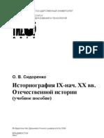 историография учебное пособие  семенова