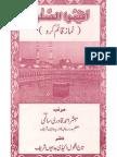 Namaz Qayam Karo