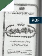 Munazira Mueenpur Sunni vs Shia
