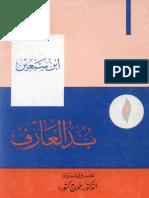 133-بد العارف-ابن سبعين- تحقيق جورج كتورة