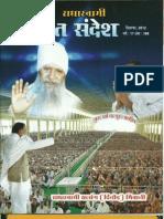 RadhaSwami Sant Sandesh, Masik Patrika, Dec 2012.