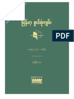 Myanmar Encyclopedia (3-A)
