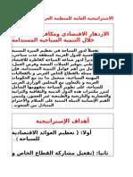 الاستراتيجية العامة لمنظمة السياحة العربية