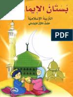 كتاب التربية الإسلامية للصف الأول