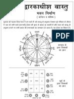 Chandassu Epub Download